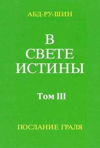 В Свете Истины. Послание Грааля. Том III