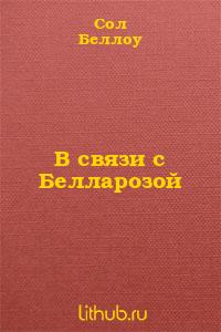 В связи с Белларозой