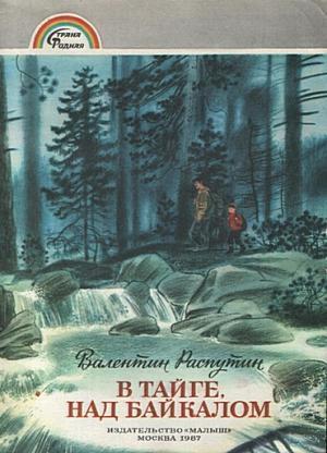 В тайге над Байкалом