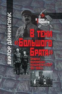 В тени «Большого Брата». Западные национальные меньшинства в СССР (1917-1938 гг.)