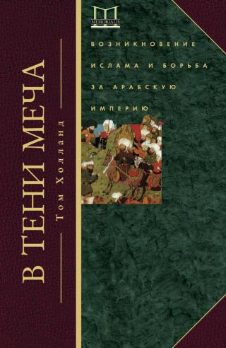 В тени меча. Возникновение ислама и борьба за Арабскую империю