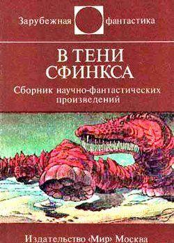 В тени Сфинкса (сборник НФ)