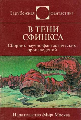 В тени Сфинкса [сборник]