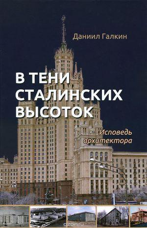 В тени сталинских высоток. Исповедь архитектора