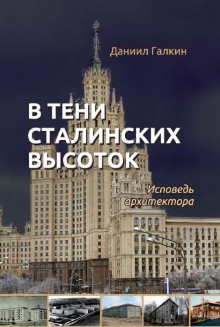 В тени сталинских высоток [Исповедь архитектора]