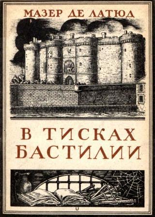В тисках Бастилии