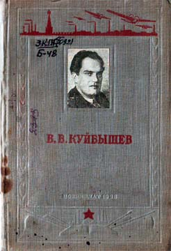 В. В. Куйбышев