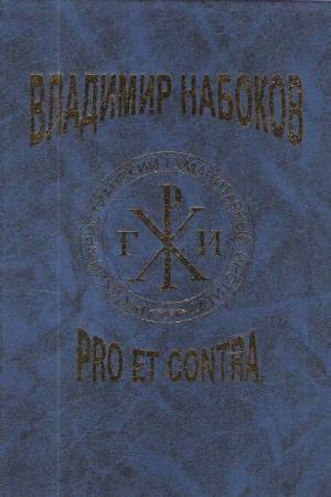 В.В. Набоков:  Pro et contra. Т. 1