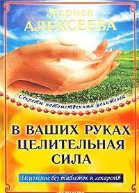 В ваших руках целительная сила
