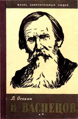 В. Васнецов