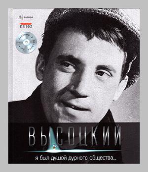 В.Высоцкий Собрание сочинений в 11 томах. Том 2