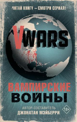 V-Wars. Вампирские войны [litres]