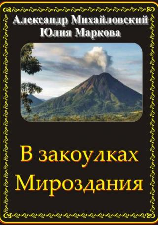 В закоулках Мироздания [publisher: SelfPub.ru]