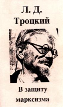 В защиту марксизма [сборник]