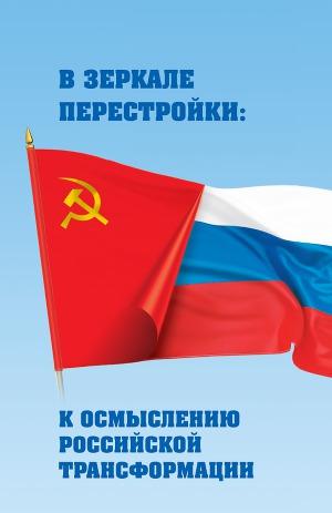 В зеркале Перестройки: к осмыслению российской трансформации. Сборник научных статей