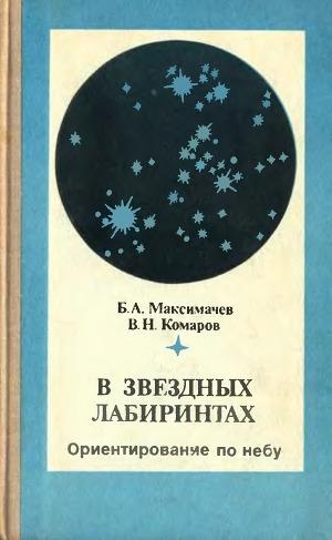 В звёздных лабиринтах: Ориентирование по небу