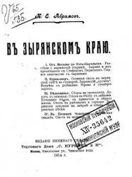 В Зырянском краю