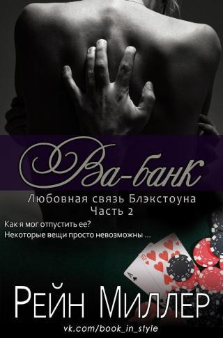 Ва-банк (ЛП)