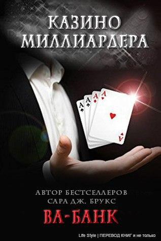 казино книга онлайн