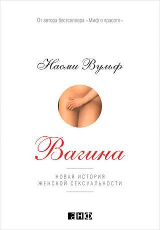Вагина [Новая история женской сексуальности] [litres]