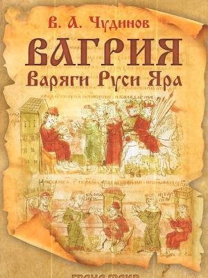 Вагрия. Варяги Руси Яра  очерк деполитизированной историографии.