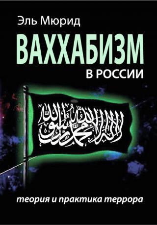Ваххабизм В России. Теория и практика террора [Maxima-Library]
