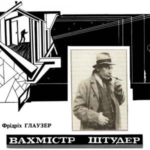 Вахмiстр Штудер