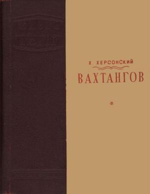 Вахтангов [1-е издание]