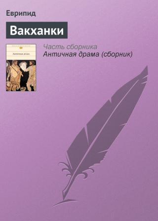 Вакханки (другой перевод)