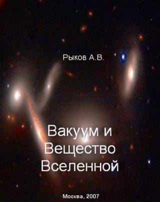 Вакуум и вещество Вселенной