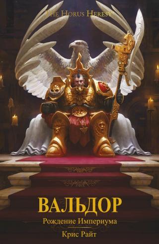 Вальдор. Рождение Империума (ЛП) [Warhammer 40000]