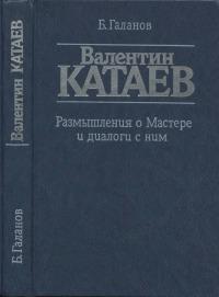Валентин Катаев. Размышления о Мастере и диалоги с ним