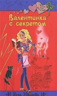 Валентинка с секретом