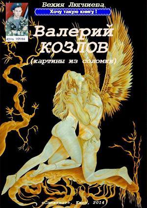 Валерий Козлов (картины из соломки) (СИ)