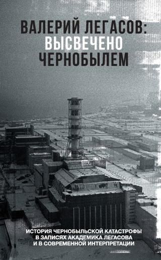 Валерий Легасов: Высвечено Чернобылем [calibre 4.13.0]