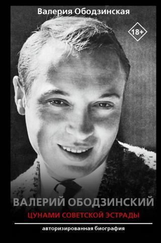Валерий Ободзинский. Цунами советской эстрады [litres]