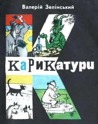 Валерій Зелінський. Бібліотека Перця №273