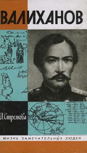 Валиханов