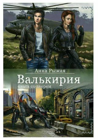 Валькирия. Охота со зверем [publisher: SelfPub.ru]
