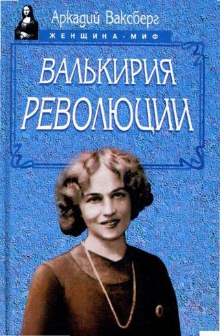 Валькирия революции [Maxima-Library]