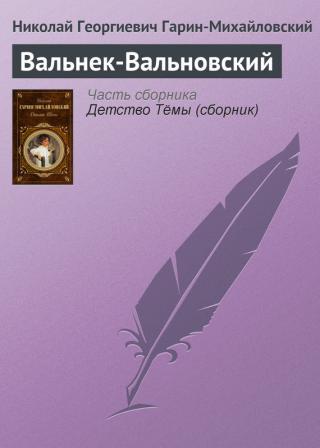 Вальнек-Вальновский