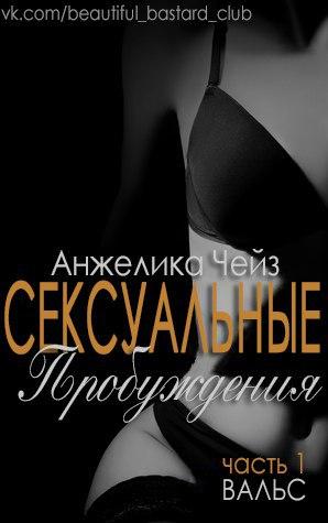Книги Анжелика Чейз