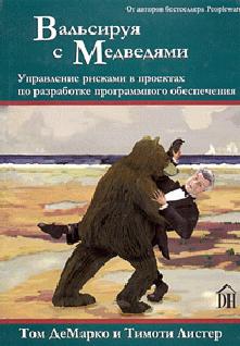Вальсируя с медведями [Управление рисками в проектах по разработке программного обеспечения]
