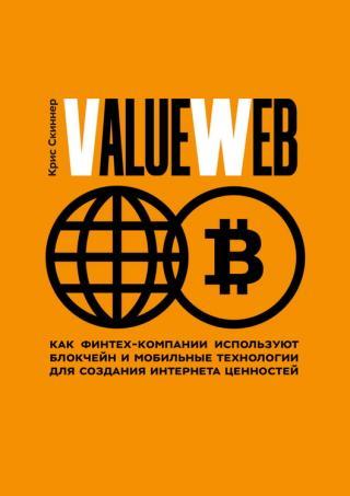 ValueWeb [Как финтех-компании используют блокчейн и мобильные технологии для создания интернета ценностей]