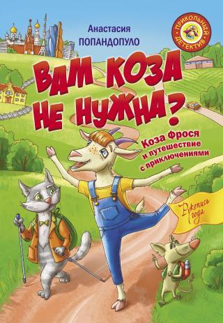Вам коза не нужна? Коза Фрося и путешествие с приключениями [litres]