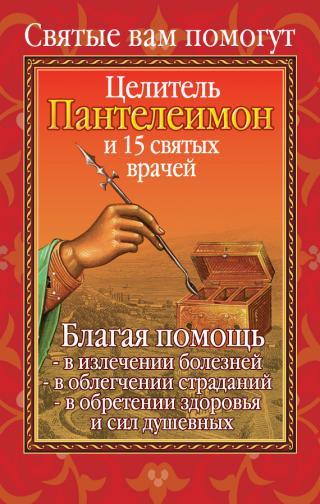 Вам помогут целитель Пантелеимон и пятнадцать святых врачей