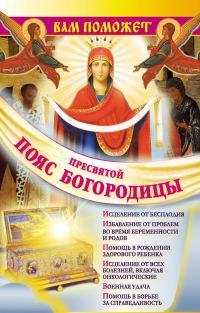 «Вам поможет Пояс Пресвятой Богородицы ...