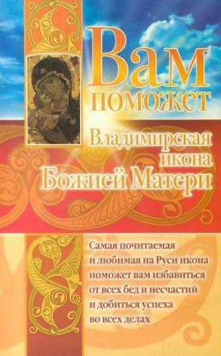 Вам поможет Владимирская икона Божией Матери