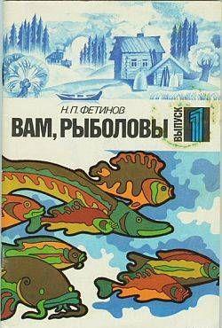 Вам, рыболовы. Выпуск 1