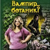 Вампир... ботаник?!
